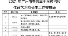 定了!广州普高特长生计划出炉:省实招78人,华附招59人